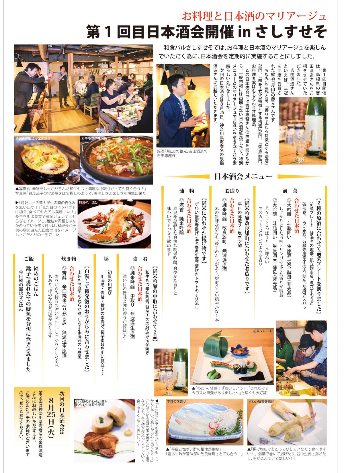 2015年7月-第1回さしすせそ日本酒会レポ