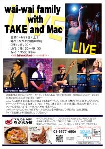 4/27神保町LIVE